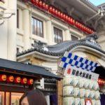 【着物で歌舞伎座*苦しくない着付けのポイントや着物の種類】一等席での体験レポート